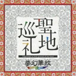 夢幻華紋/聖地巡礼 【CD】