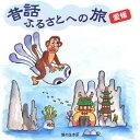 (趣味/教養)/昔話ふるさとへの旅 愛媛 【CD】