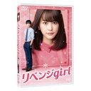 リベンジgirl 【DVD】