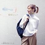 藤崎ミシェル/明日への「I」 C/W 黄昏が泣いている 【CD】