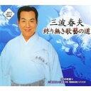 【送料無料】三波春夫/終り無き歌藝の道 【CD+DVD】