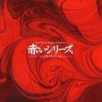 (オムニバス)/赤いシリーズ シングル・コレクション 【CD】