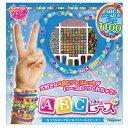 【送料無料】ガールズピースコレクション ABCビーズ おもちゃ こども 子供 女の子 メイク セット 6歳
