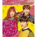 恋はチーズ・イン・ザ・トラップ <コンプリート・シンプルDVD-BOX> (期間限定) 【DVD】