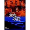 NHKスペシャル 空海の風景 【DVD】
