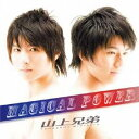 山上兄弟/MAGICAL POWER 【CD】