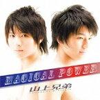 山上兄弟/MAGICAL POWER 【CD】