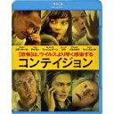 コンテイジョン 【Blu-ray】
