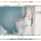 湯木慧/蘇生 【CD】