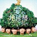 チームしゃちほこ/愛の地球祭 (初回限定) 【CD+DVD】