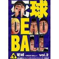 死球〜DEAD BALL〜 vol.2 【DVD】