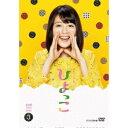 連続テレビ小説 ひよっこ 完全版 Blu-ray BOX3 【Blu-ray】