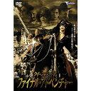 クイン・オブ・ソド:ファイナル・アドベンチャ DVD