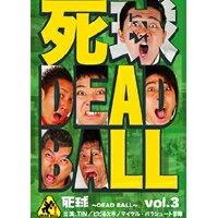 死球〜DEAD BALL〜 vol.3 【DVD】