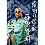 実録・ドキュメント893 夜回り組長 石原伸司 【DVD】