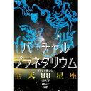 バーチャル・プラネタリウム 自宅で愉しむ「全天88星座」の世界 【DVD】
