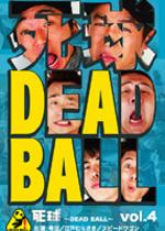 死球〜DEAD BALL〜 vol.4 【DVD】