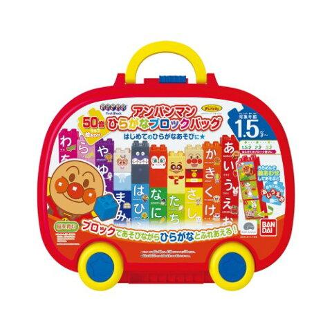 アンパンマン ひらがなブロックバッグおもちゃ こども 子供 知育 勉強 1歳6ヶ月