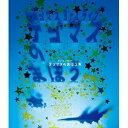 テゴマス 3rdライブ テゴマスのまほう★ 【Blu-ray】