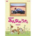 NHK みんなのうた 第4集 【DVD】