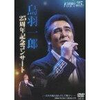 鳥羽一郎 デビュー25周年記念コンサート『〜25年を振り返り、そして明日へ…〜 at 日比谷公会堂』 【DVD】