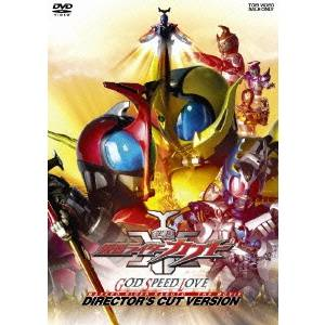 劇場版 仮面ライダーカブト GOD SPEED LOVE DIRECTOR'S CUT VERSION 【DVD】