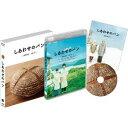 しあわせのパン 【Blu-ray】