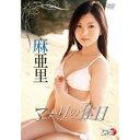 麻亜里 マーリの休日 【DVD】