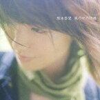 熊木杏里/風の中の行進 【CD】