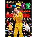 ボイス・イリュージョン いっこく堂 ひとりのビッグショー 【DVD】