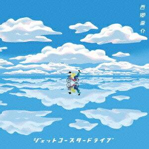 西郷葉介/ジェットコースタードライブ 【CD】