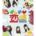 イッテ恋48 Vol.2《通常版》 【Blu-ray】