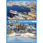 空から日本を見てみようplus(プラス) 2 広島県 港町 呉と世界遺産 厳島神社 【DVD】