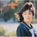 ハピネット・オンラインで買える「柏原芳恵/春なのに +3 (初回限定 【CD】」の画像です。価格は2,218円になります。