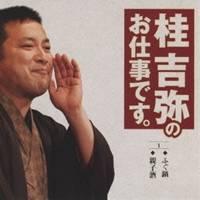 桂吉弥/桂吉弥のお仕事です。1 ふぐ鍋 親子酒 【CD】