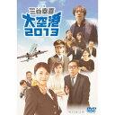 ドラマW 三谷幸喜「大空港2013」 【DVD】