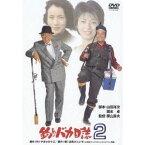 釣りバカ日誌 2 【DVD】