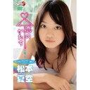 松本夏空 恋のかたち 【DVD】