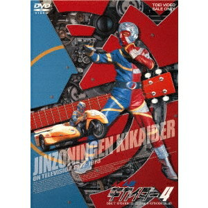 人造人間キカイダー4 DVD