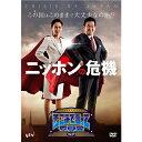 そこまで言って委員会NP ニッポンの危機 【DVD】