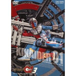 キカイダー013 DVD