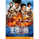 天空の蜂 【DVD】