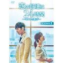 ハピネット・オンラインで買える「恋の記憶は24時間 〜マソンの喜び〜 DVD-BOX1 【DVD】」の画像です。価格は11,187円になります。