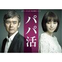 パパ活 DVD-BOX 【DVD】