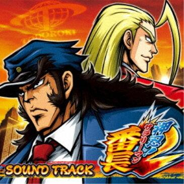 (ゲーム・ミュージック)/押忍!サラリーマン番長2 サウンドトラック 【CD】