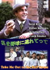 TAKE ME OUT TO THE BALL GAME 私を野球に連れてって! 【DVD】