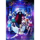 ミュージカル 「美少女戦士セーラームーン」 -Le Mouvement Final- 【DVD】
