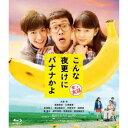 こんな夜更けにバナナかよ 愛しき実話《通常版》 【Blu-ray】