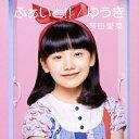 芦田愛菜/ふぁいと!!/ゆうき 【CD】