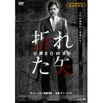 折れた矢 【DVD】